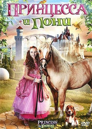 Принцесса и пони / Princess and the Pony (2011)