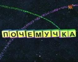 Почемучка (2011)