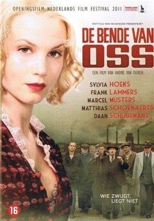 Опасная банда Осс / De Bende van Oss (2011)