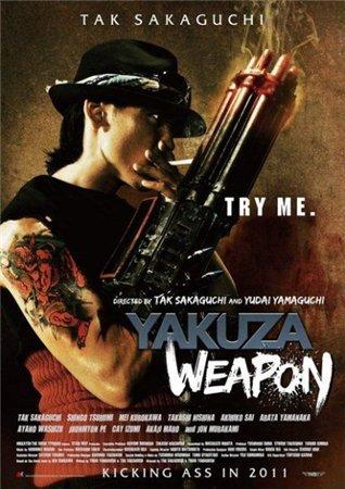 Оружие якудза / Gokudo heiki / Yakuza Weapon (2011)