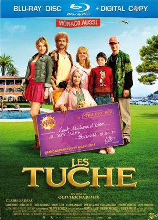 100 миллионов евро / Вперед, Туше! / Les Tuche (2011)