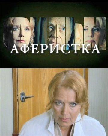 Аферистка (2010)