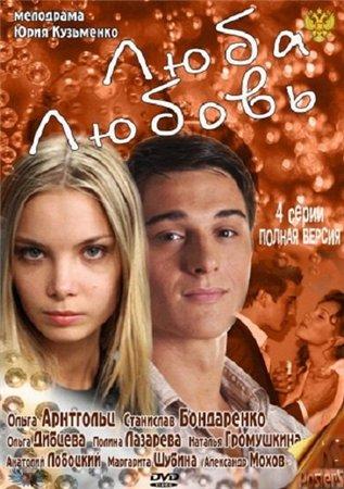 Люба. Любовь / Идеалистка (2012)