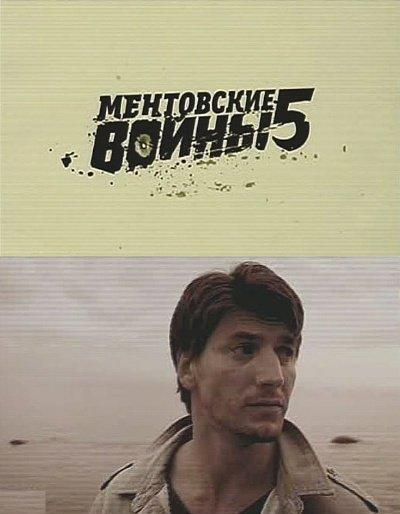 Ментовские войны-5-6 (2010-2012)