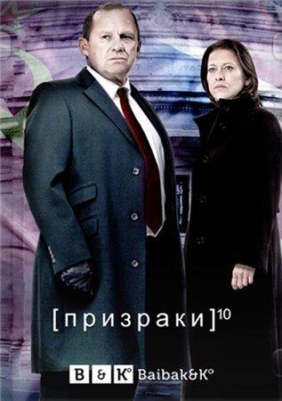 Призраки / 10 сезон / Шпионы / Spooks / MI–5 (2011)