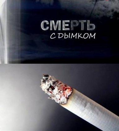 Смерть с дымком (2 серии из 2 ) (2011)