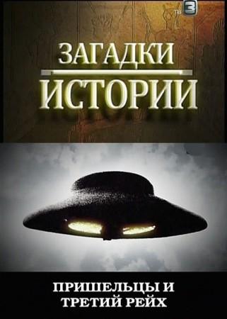 Загадки истории. Пришельцы и третий рейх (2011)