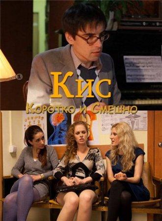 Кис / Коротко и смешно (2012)