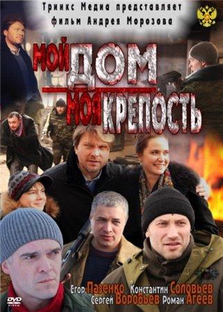 Мой дом - моя крепость (2011)