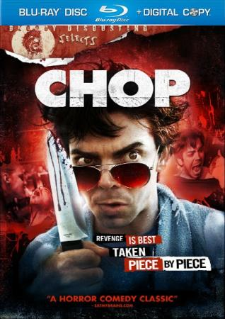 Обрубок / Chop (2011)