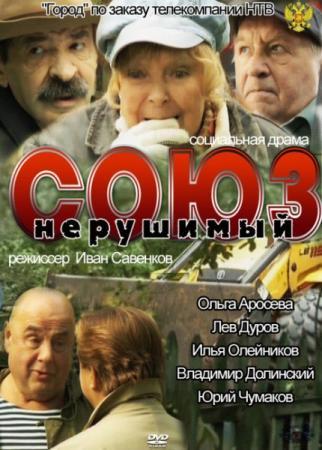 Союз нерушимый (2010)