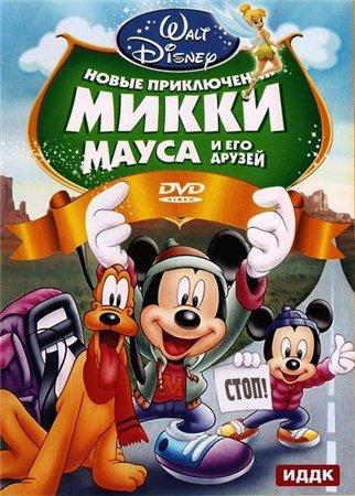 Новые приключения Микки Мауса и его друзей / Mickey Mouse and Friends (2011)