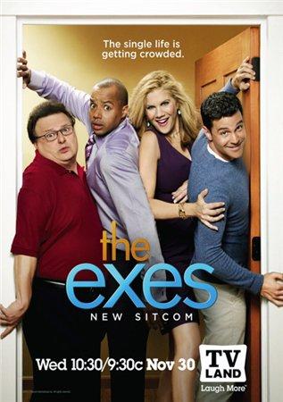 Бывшие - 1 сезон / The Exes (2012)