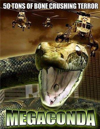 Мегаконда / Megaconda (2009)