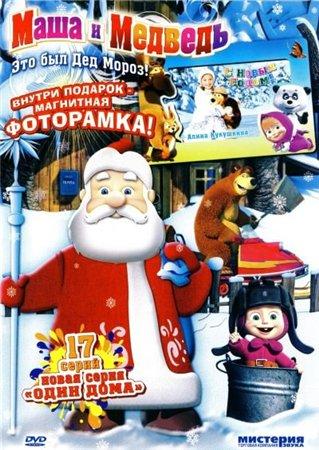 Маша и Медведь. Это был Дед Мороз! (2011)