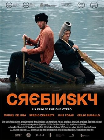Кребински / Crebinsky (2011)