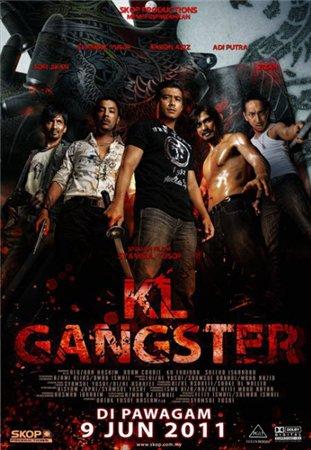 Гангстер / KL Gangster (2011)