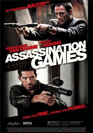 Оружие / Игры киллеров / Assassination Games (2011)