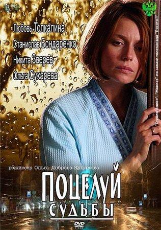 Поцелуй судьбы / 4 серии (2012)