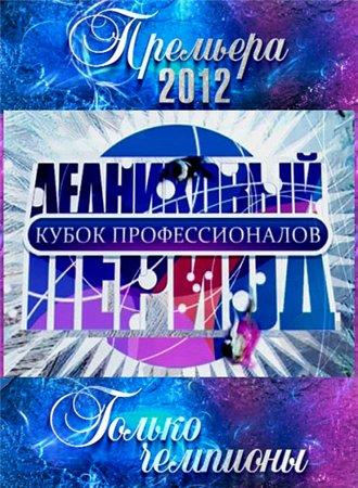 Ледниковый период. Кубок профессионалов (2012)