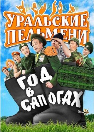 Уральские Пельмени / Год в сапогах (2012)