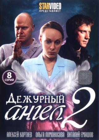 Дежурный ангел-2 (2012)