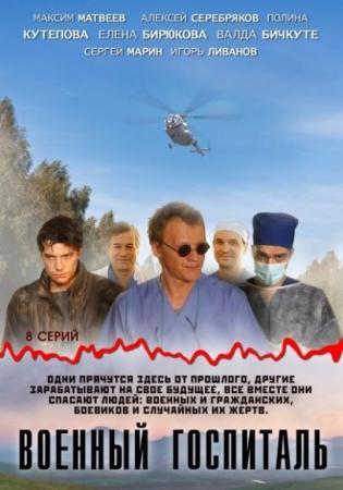 Военный госпиталь / 8 серий (2012)
