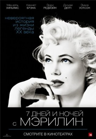 7 дней и ночей с Мэрилин / My Week with Marilyn (2011)