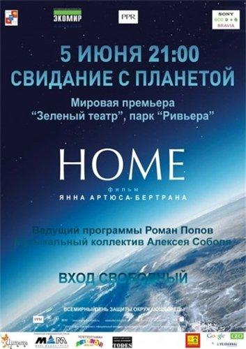 Дом - Свидание с планетой / Home (2009)