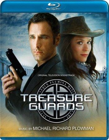 Хранители сокровищ / Treasure Guards (2011)