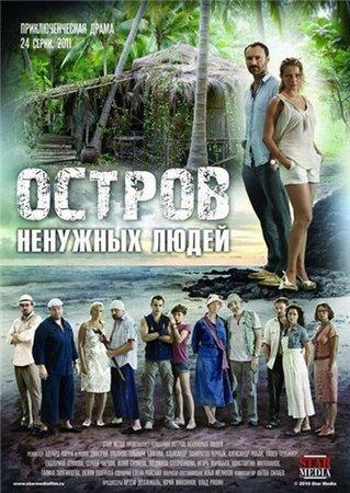 Остров ненужных людей / 24 серии (2012)