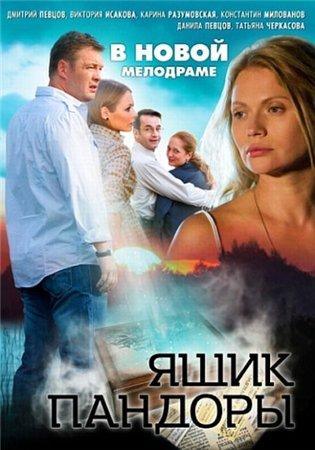 Ящик Пандоры (2012)