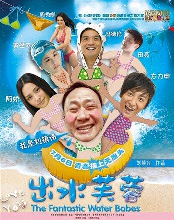 Фантастические водные малышки / The Fantastic Water Babes (2010)