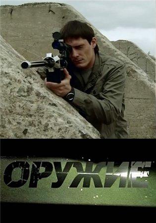 Оружие (2012)