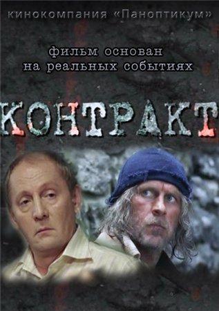 Контракт (2009)