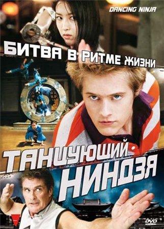 Танцующий ниндзя / Dancing Ninja (2010)