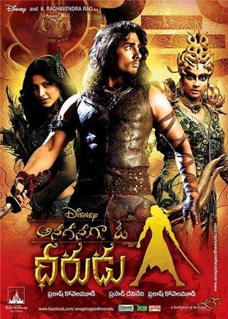 Жил-был воин / Anaganaga O Dheerudu (2011)