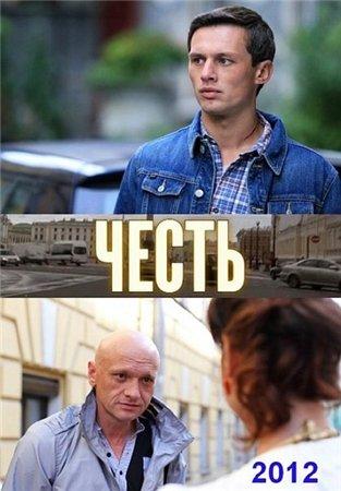 Честь (2012)