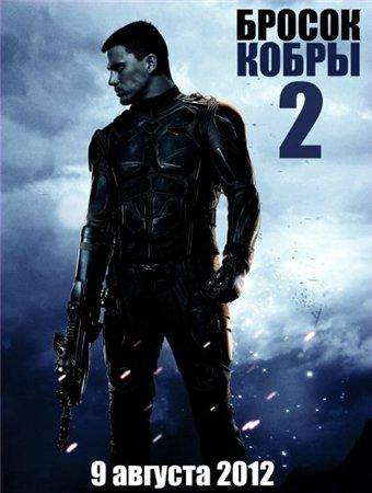 G.I. Joe: Бросок кобры 2 / G.I. Joe: Retaliation (2012)
