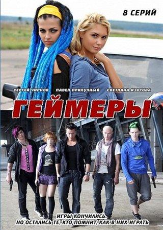 Геймеры (2012)