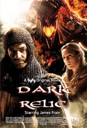 Крестовые походы / Dark Relic (2010)