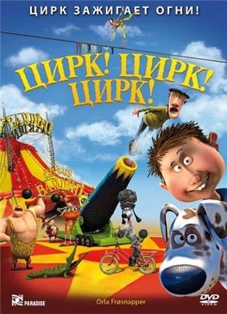 Цирк! Цирк! Цирк! / Orla Frosnapper (2011)