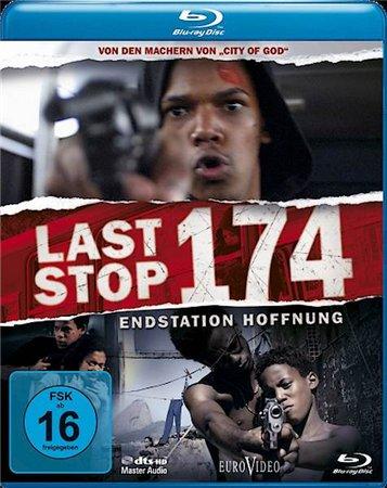 Последняя остановка 174-го / Ultima Parada 174 (2008)