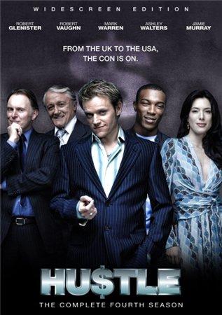 Виртуозы / 8 сезон / Hustle (2012)