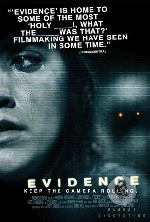 Свидетельство / Evidence (2011)