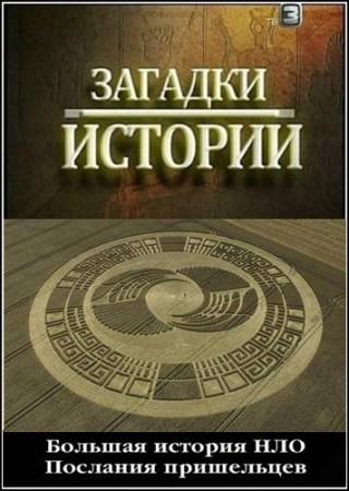 Загадки истории. Большая история НЛО. Послания пришельцев (2012)