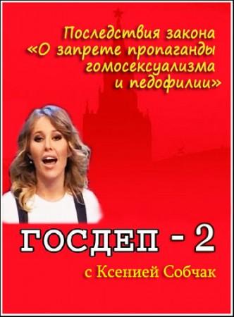 ГОСДЕП-2 с Ксенией Собчак. Последствия закона «О запрете пропаганды гомосексуализма и педофилии» (2012)