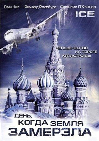 День, когда земля замерзла / Ice / 1 сезон (2011)