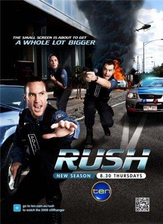 На грани / Rush (2010-2012) 3-4 сезон