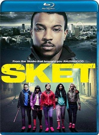 Шалава / Sket (2011)